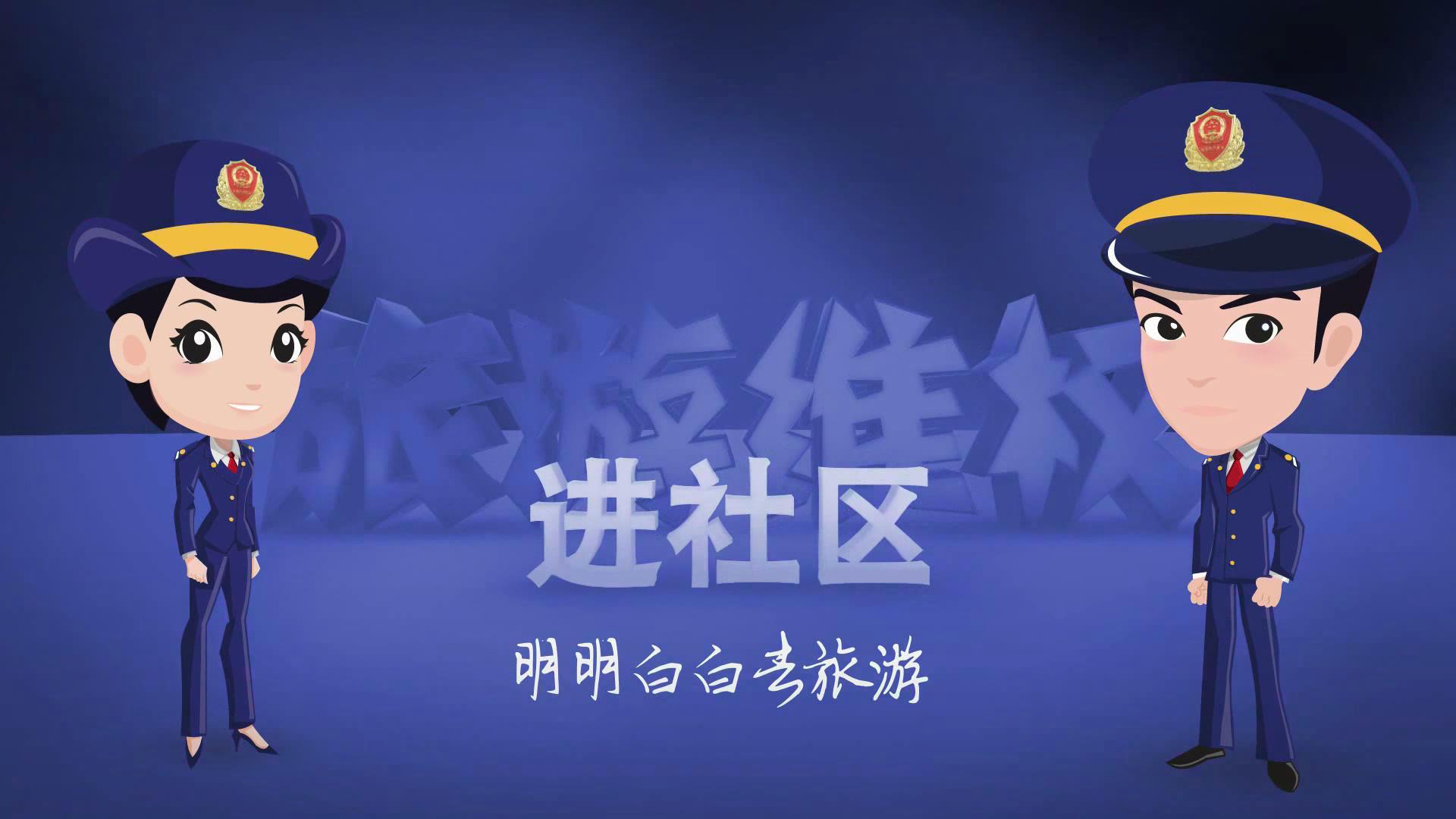 文明旅游进社区_2016314141415.JPG